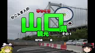 (ゆっくり)かごんま人の 山口県観光その1 関門橋