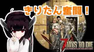 【7 Days To Die】撲殺天使ゆかりの生存戦略α17.4(b4) 戦略53