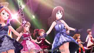 【デレステ9人ライブ】「Stage bye stage」(全員限定SSR)【1080p60/4Kドットバイドット】