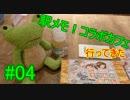 【ステーションメモリーズ!】駅メモ!5周年コラボカフェに行ってきた#04