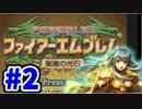 【実況】ファイアーエムブレム 聖魔の光石でたわむれる エイリーク編 Part2