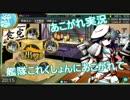 あこがれ実況【艦これ】~発動!友軍救援:対地戦にあこがれて!~94日目(前半)