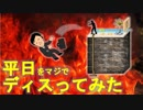 【オリジナル曲】俺たちサラリーマンの2/7の人生