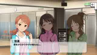Stage Bye Stageコミュ2話