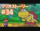 【初見実況マリオストーリ】ぺらぺらマリオがゆく!【#34】