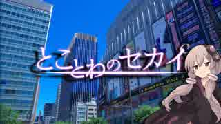 【VOICEROID旅】『とことわのセカイ』第19.5話「 番外編 東京旅行 」【神社・遺構・廃墟】