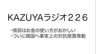【KAZUYAラジオ226】情弱はお金の使い方がおかしい