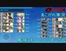 あこがれ実況【艦これ】~発動!友軍救援:対地戦にあこがれて!~94日目(後半)