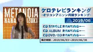 アニソンランキング 2019年6月【ケロテレビランキング】