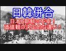 日韓併合②台湾 軍政下から併合