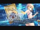 【FGOAC】アルトリア・ペンドラゴン(アーチャー)参戦PV【Fate/Grand Order Arcade】サーヴァント紹介動画