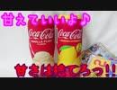 【ASMR】コカコーラ~甘えていいよ♪甘さは捨てろ!!~【食レポ】