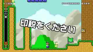 【ガルナ/オワタP】改造マリオをつくろう!2【stage:2】
