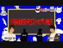 空想科学トンデモ論 #42 出演:羽多野渉、斉藤壮馬