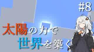 【Minecraft】太陽の力で世界を築く #8【VOICEROID実況】