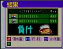 野球の知識も興味もない奴がパワプロクンポケット1・2を実況したかった。 ~またまた二軍だけど命、燃やすぜ!~ その6
