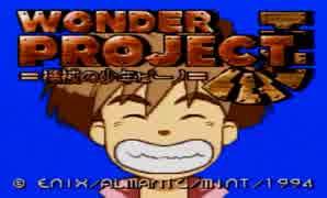 僕は機械の少年ピーノ!「ワンダープロジェクトJ」実況part1(二人実況)