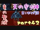 【クロノトリガー steam版】ルッカ好きがまったり実況プレイ #42【名作レトロゲーム実況】