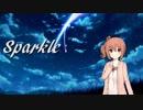 [Cevioカバー] Sparkle / さとうささら