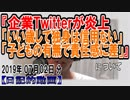 『企業Twitterが炎上「いい歳して独身は信用ない」』についてetc【日記的動画(2019年07月02日分)】[ 93/365 ]