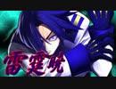 【MUGEN】凶悪キャラオンリー!狂中位タッグサバイバル!Part74(F-8)