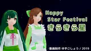 【緑咲香澄・東北ずん子】きらきら星【CeVIO・VOCALOIDカバー】