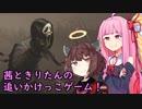 【Dead by Daylight】茜ときりたんの追いかけっこゲーム!【VOICEROID実況】
