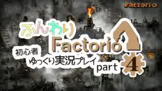 ふんわりFactorio初心者ゆっくり実況プレイpart4(前編)
