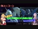 【ガンオン実況17回目】ジオンデッキ主力2機種【Voiceloidユカマキ編】