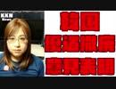 韓国への優遇撤廃 意見表明「優遇措置の廃止に賛成」