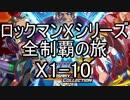 【ロックマンXシリーズ全制覇の旅】ロックマンX1-10