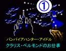 バンパイアハンター・アイドル  クラリス・ベルモンドのお仕事 ① 【デレステ×悪魔城伝説】