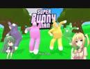 【ずん子とマキで】Super Bunny Man③