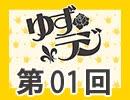 小林裕介・石上静香のゆずラジ#1【おまけ付き有料版/会員無料】