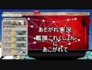 あこがれ実況【艦これ】~発動!友軍救援:再び!対地戦にあこがれて~95日目