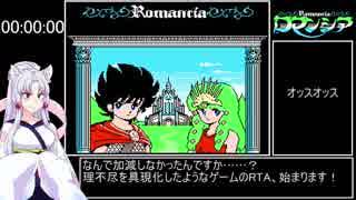 ロマンシア(FC) RTA_38分17秒_part1