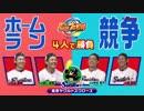 Nintendo Switchでパワプロ!【HRバトル-東京ヤクルト篇】「おじゃまアイテム乱発!勝つのは誰だ?!」