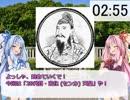 3分で歴代天皇紹介シリーズ! 「28代目 宣化天皇」