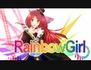 【UTAUCover】RAINBOW GIRL(REMIX)【波音リツ】