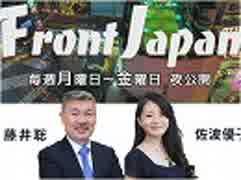 【Front Japan 桜】やっぱり消費税増税は、絶対にダメです。 / 未だに残る112万4千柱~ご遺骨をご遺族の元へお返しするために[桜R1/7/3]