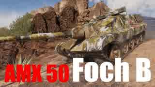 【WoT:AMX 50 Foch B】ゆっくり実況でおくる戦車戦Part568 byアラモンド