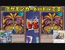 【ポケモンカード】禁断の戦い!エクゾディアVSエクゾディア 【先行1ターンキル!?】