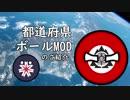 【HoI4】都道府県ボールMODのご紹介【ゆっくり】