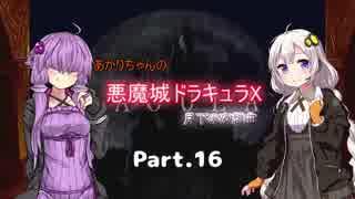 【悪魔城ドラキュラX】あかりちゃんの悪魔城! 月下の夜想曲編Part.16