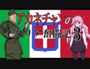 【Hoi4】アカネチャンのイタリア奮闘記③