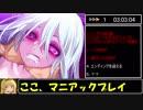 【RTA】ランス03-RTAリーザス陥落 -3時間5分41秒 part8/8 LAST