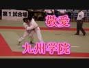 福岡・敬愛VS熊本・九州学院!!2019九州高校柔道!!女子準々決勝!!