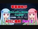 【ACE COMBAT 7】琴葉姉妹がフライトスティックEX2とTrackIRでACEに挑戦 Part2【VOICEROID実況】
