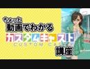 【カスタムキャスト】ちょっと動画でわかるカスタムキャスト講座【ベア子(ノ)・(エ)・(ヾ) 】