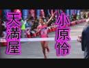 MGCファイナリスト!!天満屋(岡山)、小原怜!!2019選抜女子駅伝北九州大会!!